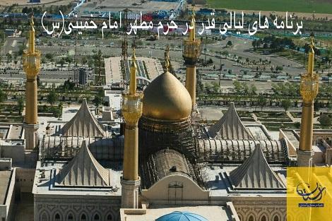 مراسم شبهای قدر در حرم مطهر حضرت امام خمینی(س) برگزار می شود